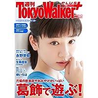 週刊 東京ウォーカー+ 2018年No.15 (4月11日発行) [雑誌]