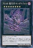 遊戯王カード CP17-JP043 No.68 �