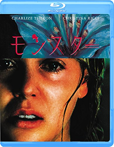 モンスター [Blu-ray]