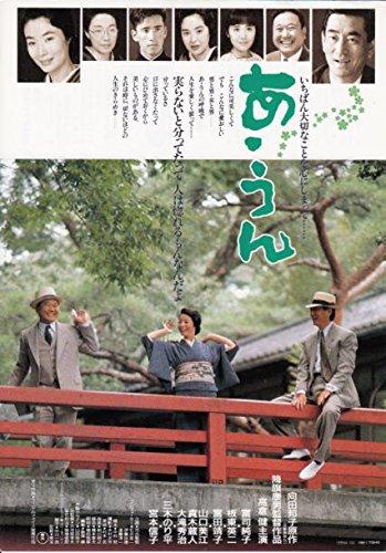 houti  308) 邦画チラシ[ あ・うん 高倉健 富田靖子 ]