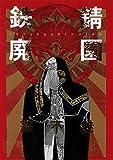 鉄錆廃園(2) (ウィングス・コミックス)