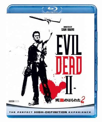 死霊のはらわた2 [Blu-ray]