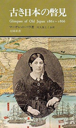 古き日本の瞥見 (有隣新書)