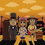 松・鈴・桃―初号盤―