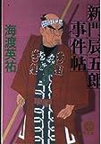 新門辰五郎事件帖 (徳間文庫)