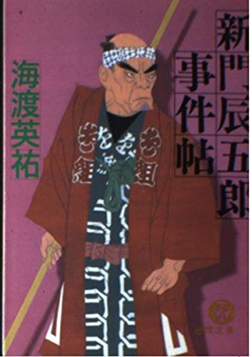 新門辰五郎事件帖 (徳間文庫)の詳細を見る