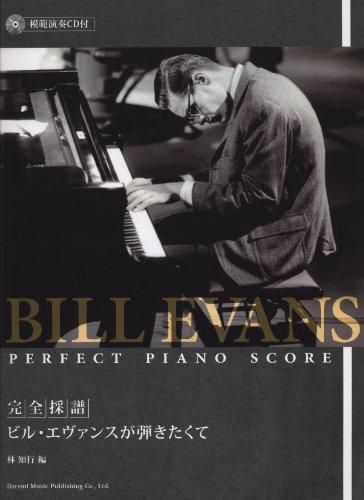 ドレミ楽譜出版社『完全採譜 ビル・エヴァンスが弾きたくて』