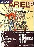 ARIEL〈16〉 (ソノラマ文庫)