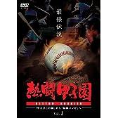 熱闘甲子園 最強伝説 Vol.1 ~「やまびこ打線」から「最強コンビ」へ~ [DVD]