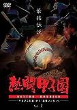 熱闘甲子園 最強伝説 Vol.1 ~「やまびこ打線」から「最強コンビ」へ~ [DVD]の画像