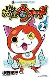 妖怪ウォッチ(2) (てんとう虫コミックス)