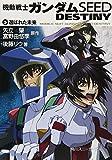 機動戦士ガンダムSEED DESTINY(5) 選ばれた未来 (角川スニーカー文庫)