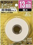 ニトリート(NITREAT) テーピング テープ 関節安定 固定用 非伸縮タイプ CBテープ ブリスターパック CB13BP 13mm×12m(2巻入り)