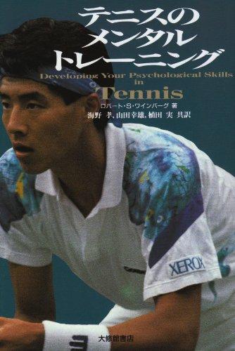テニスのメンタルトレーニング