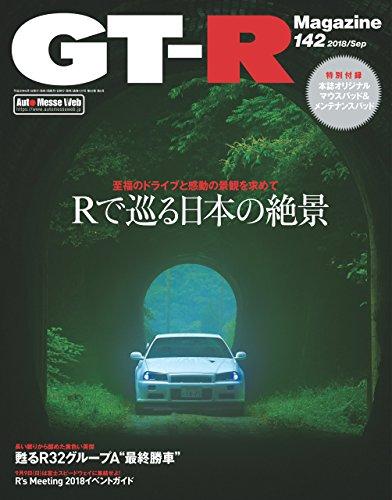 GT-R Magazine(ジーティーアールマガジン) 2018年 09月号 [雑誌]