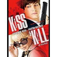 キス&キル (吹替版)
