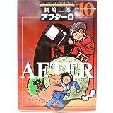 アフター0[著者再編集版] 10: トワイライト・ミュージアム  2 (10) (ビッグコミックスオーサーズ・セレクション)