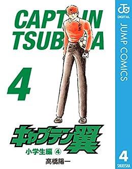 [高橋陽一]のキャプテン翼 4 (ジャンプコミックスDIGITAL)