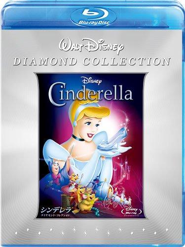 シンデレラ ダイヤモンド・コレクション [Blu-ray]