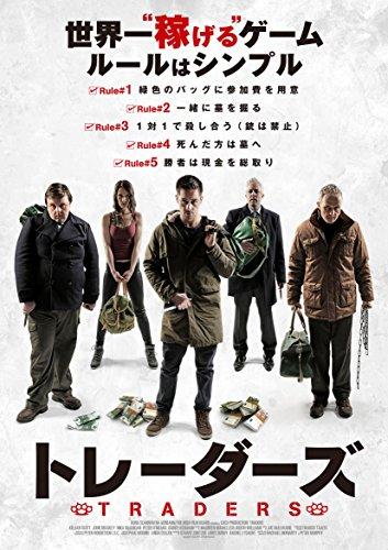 トレーダーズ[DVD]