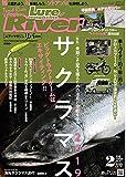 ルアーマガジンリバー(47) 2019年 02 月号 [雑誌]: Lure magazine(ルアーマガジン) 増刊 画像