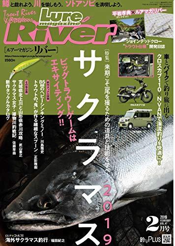 ルアーマガジンリバー(47) 2019年 02 月号 [雑誌]: Lure magazine(ルアーマガジン) 増刊