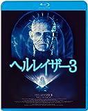 ヘルレイザー3[Blu-ray/ブルーレイ]