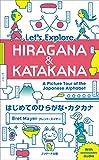 はじめてのひらがな・カタカナ Let's Explore HIRAGANA&KATAKANA