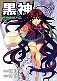 黒神(15) (ヤングガンガンコミックス)