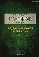 GG586 ギターソロのための 12の日本の歌 莉燦馮(リサフォン)編曲