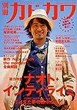 別冊カドカワ 総力特集 ナオト・インティライミ  62484‐97 (カドカワムック 493) 画像
