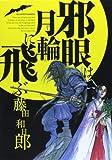 邪眼は月輪に飛ぶ / 藤田 和日郎 のシリーズ情報を見る
