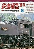 鉄道模型趣味 2021年 06 月号 [雑誌]