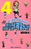 僕のヒーローアカデミア すまっしゅ!! 4 (ジャンプコミックス)