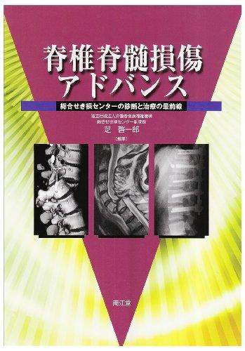 脊椎脊髄損傷アドバンス―総合せき損センターの診断と治療の最前線