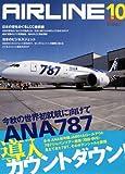 AIRLINE (エアライン) 2011年 10月号 [雑誌] 画像