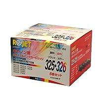 CANON ( キヤノン ) リサイクル インクカートリッジ BCI-325・326 シリーズBOX (BCI-325PGBK・326(BK・C・M・Y)/5色BOX)