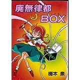 廃無津都(ハイブリット)box (ワールドコミックススペシャル)
