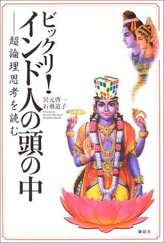 ビックリ! インド人の頭の中―超論理思考を読む