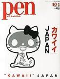 Pen (ペン) 2014年 10/1号 [「カワイイ」JAPAN]