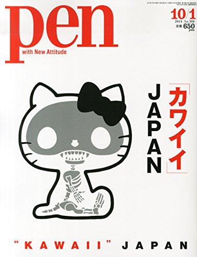 Pen (ペン) 2014年 10/1号 [「カワイイ」JAPAN]の詳細を見る