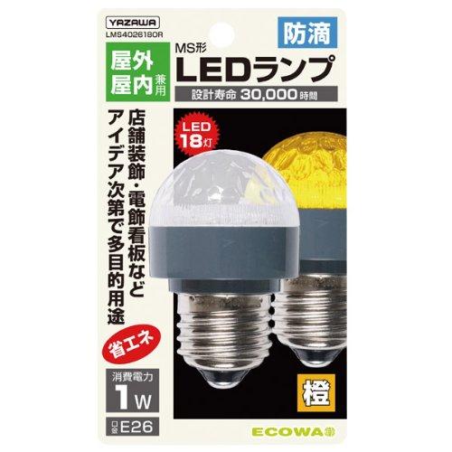 ヤザワ MS形防滴LEDランプ 橙 消費電力1W 寿命30000時間 口金直径26mm LMS402618OR