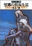 望郷の聖双生児—グイン・サーガ(7) (ハヤカワ文庫JA)