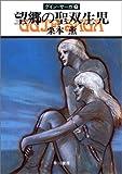 望郷の聖双生児―グイン・サーガ(7) (ハヤカワ文庫JA)