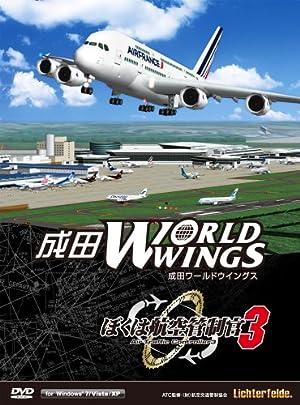 ぼくは航空管制官3 成田ワールドウイングス [ダウンロード]