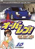 オーバーレブ!―A legend of ultimate hot rodder (10) (ヤングサンデーコミックス)