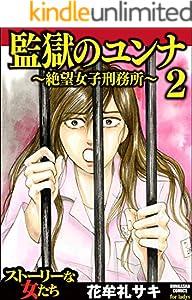 監獄のユンナ~絶望女子刑務所~ (2) (ストーリーな女たち)