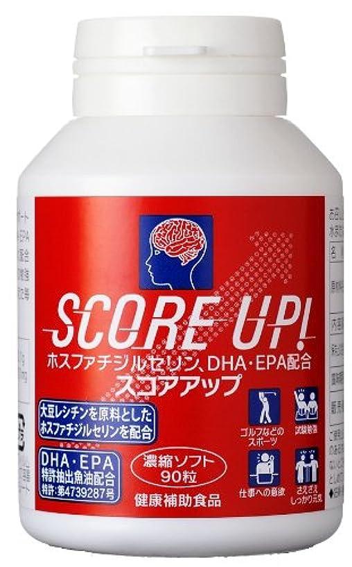 ホスファチジルセリン(PS) DHA EPA 天然ビタミンD 配合 サプリメント スコアアップ 脳細胞や神経細胞に必要な栄養素ホスファチジルセリンとDHA/EPAのサプリです