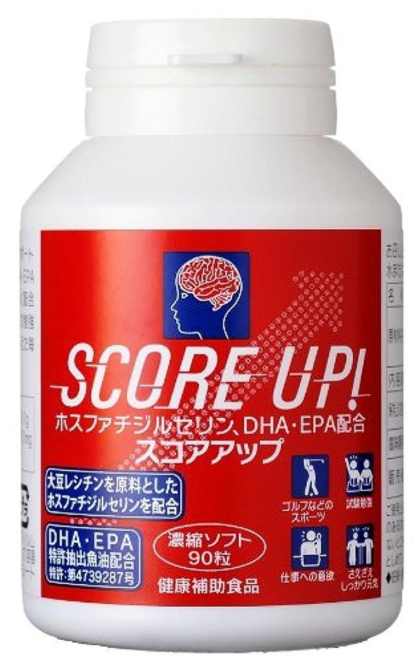 骨教理論的ホスファチジルセリン(PS) DHA EPA 天然ビタミンD 配合 サプリメント スコアアップ 脳細胞や神経細胞に必要な栄養素ホスファチジルセリンとDHA/EPAのサプリです