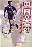 中田英寿―日本をフランスに導いた男